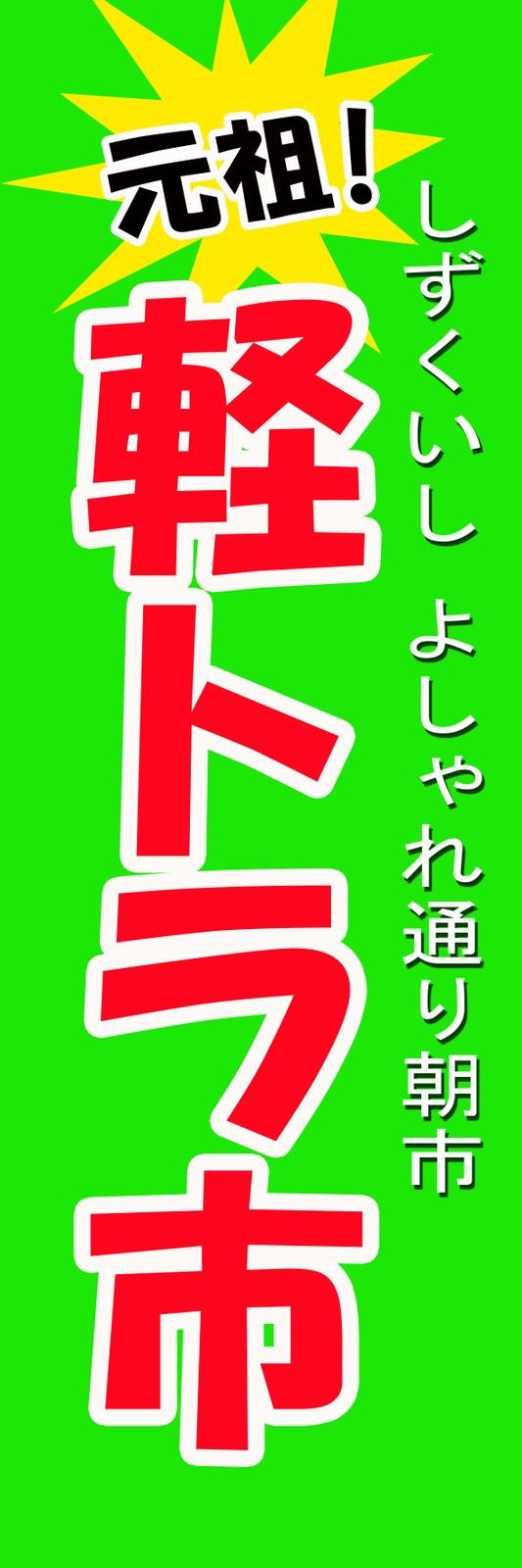 Keitora