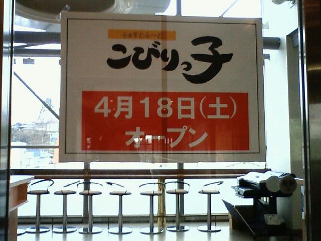 雫石駅ナカ