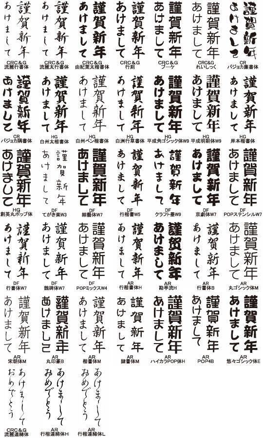 Font_wabun_v19